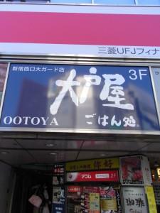Ootoya